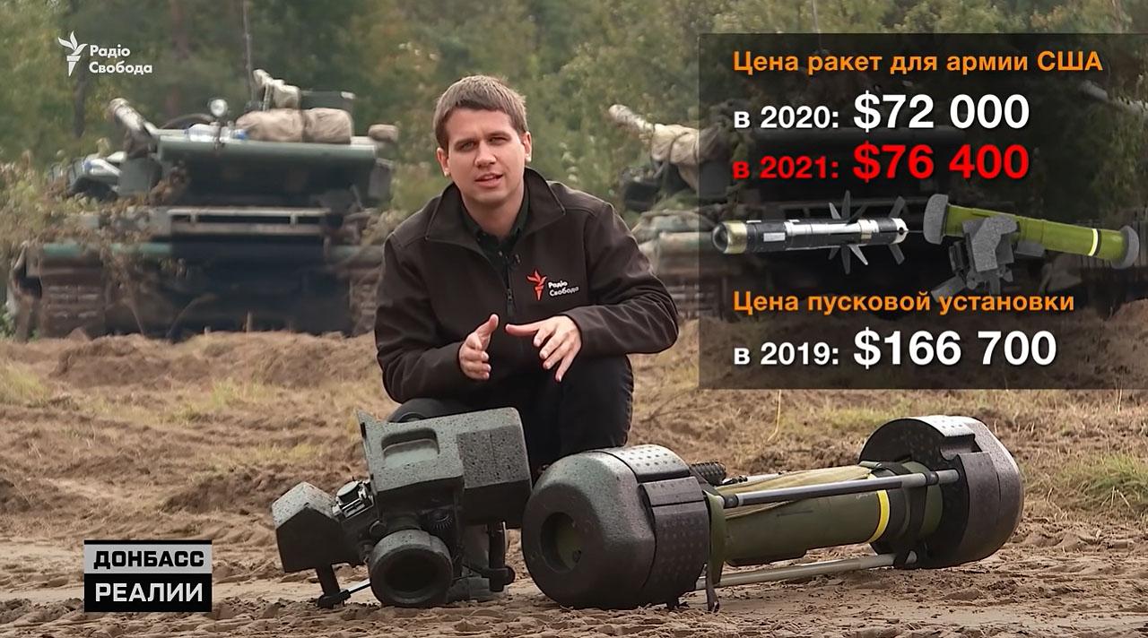 """Пуски з Javelin дороге задоволення. Для прикладу вартість однієї ракети РК-2 для ПТРК """"Стугна-П"""" - $27 тис., а РК-3 для ПТРК """"Корсар"""" - $20 тис. / Фото: """"Донбас Реалії"""""""