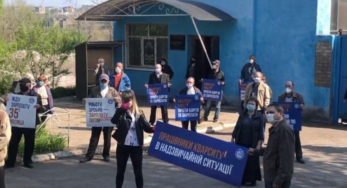 01 травня ц.р. відбулась акція протесту працівників КДНВП