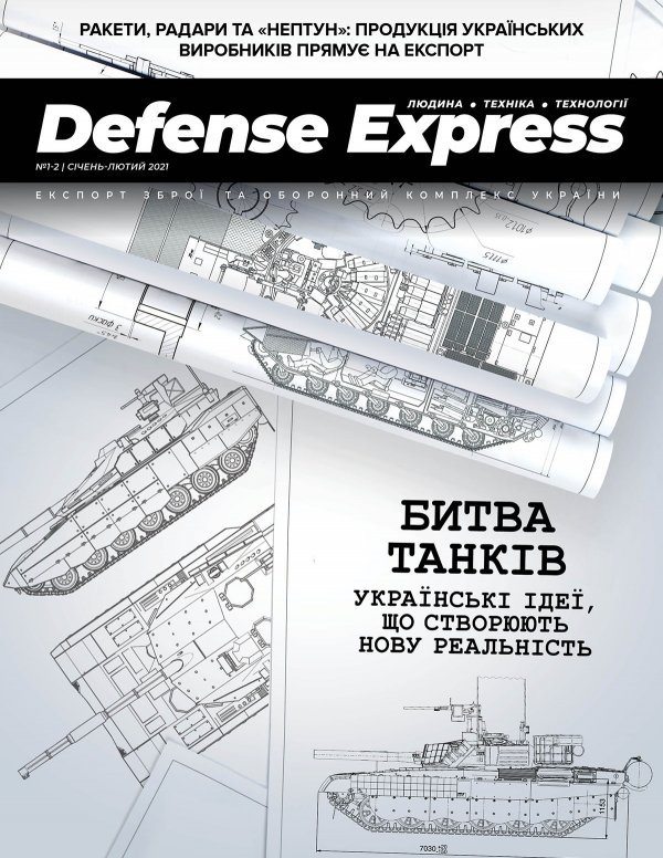 Defense Express, №1, {journal_date}