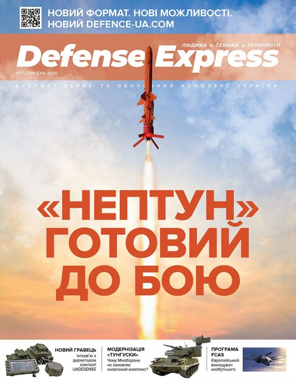 Defense Express, №7, {journal_date}